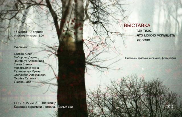 tree(2)